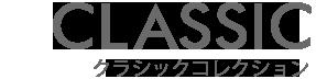 CLASSIC コレクション